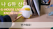 나 G하 산다 (G HOUSE LIVING KNOW-HOW)